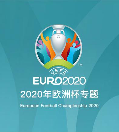 欧洲杯专题